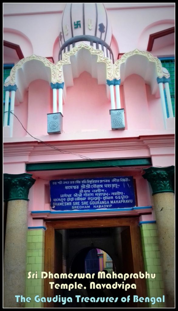 dhameshwar Mahaprabhu