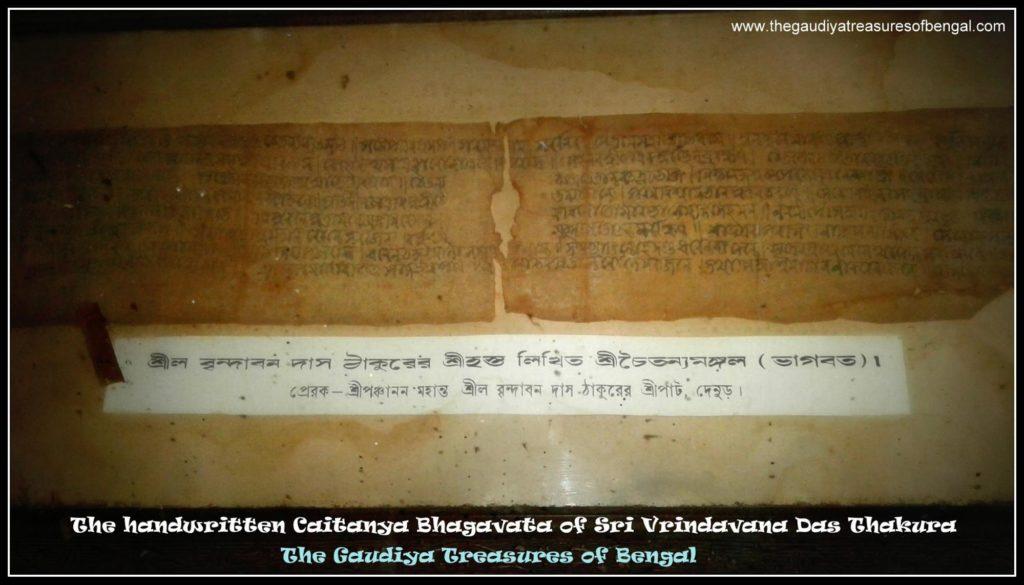 caitanya bhagavata gtb